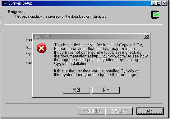 그림 8. cygwin 설치 - cygwin 버전 알림