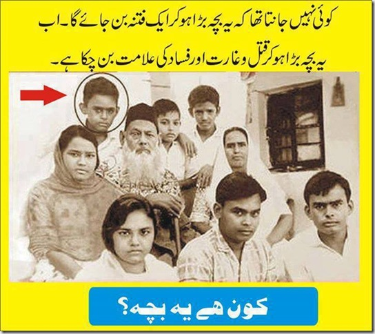 altaf hussain family foto when he kid