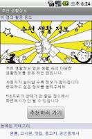 Screenshot of 추천 생활정보