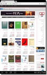 تطبيق Kotobi كتبى قارىء ومتجر للكتب الإلكترونية العربية والأجنبية - 5