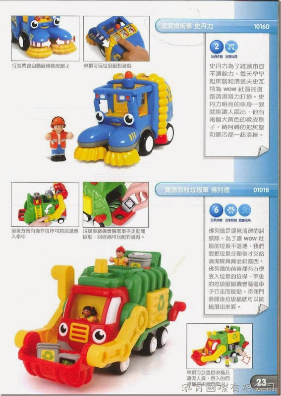 WOW Toys 驚奇玩具【都市社區】