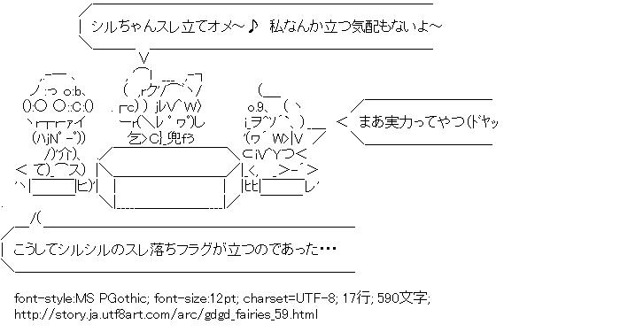 gdgd妖精s,ピクピク,シルシル,コロコロ
