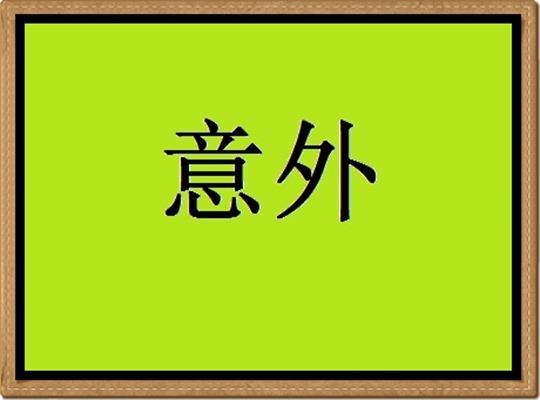yiwai