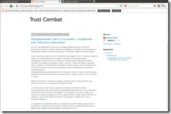 trustcombat Blog Spam 01