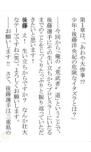 無料书籍Appの新日本プロレスリング 後藤洋央紀 俺の荒武者道 あすなろ編 記事Game