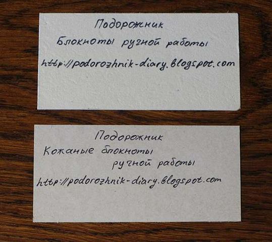 Визитки из бумаги ручного изготовления