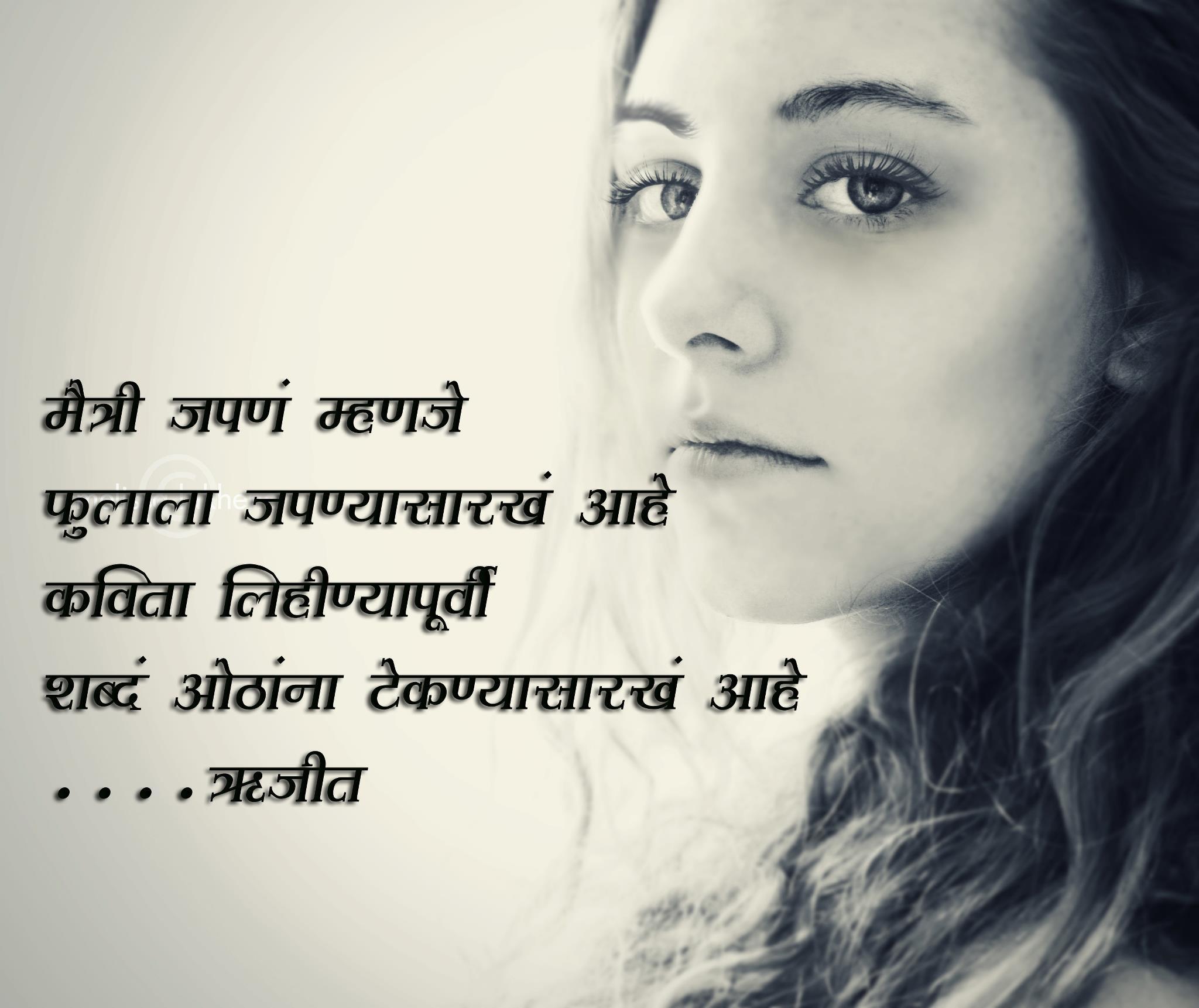 Maitri Marathi Blogger