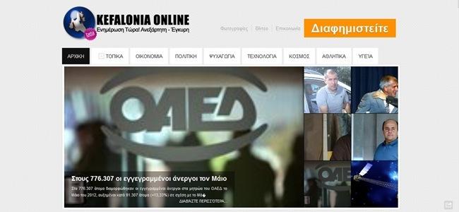 Νέο ειδησεογραφικό site στην Κεφαλονιά