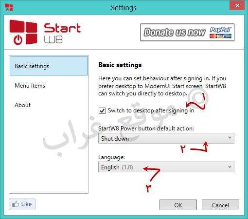 StartW8_1