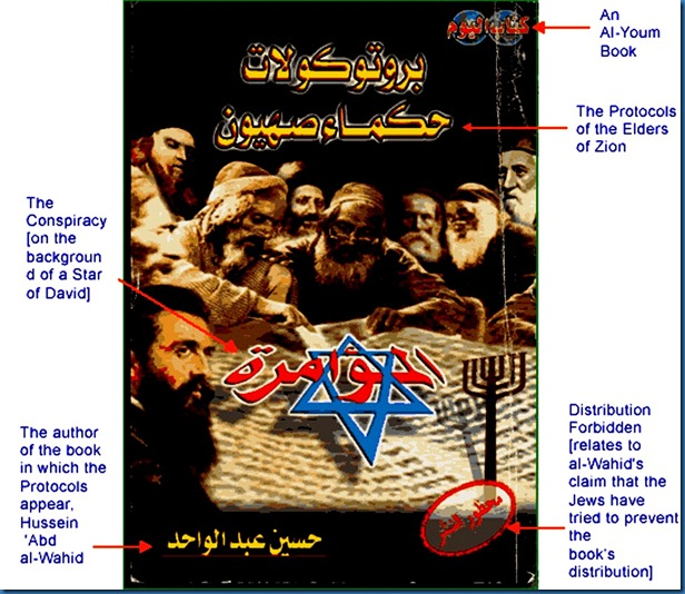 Arab Protocols of Elders of Zion