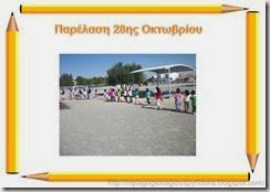 Οι δημιουργίες μας (Τάξη Α1) (8)