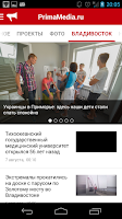 Screenshot of PrimaMedia. Новости регионов