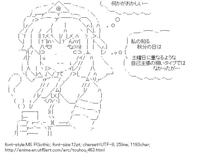 Touhou,Saigyouji Yuyuko,Tea