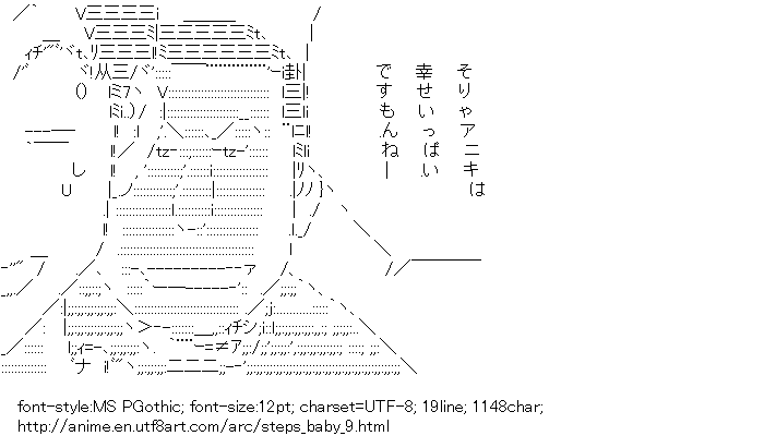 Steps Baby,Maruo Eiichiro,Fukazawa Yukichi