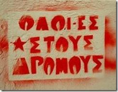 oloi-stous-dromous1-300x233