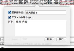 TextExpander4 011