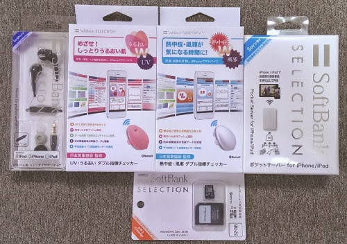 SoftbankCollectionSet01.jpg