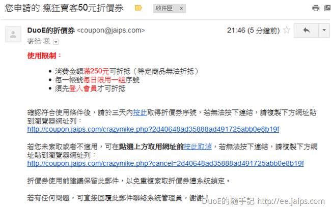 DuoE折價券索取信件通知