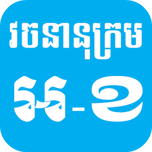 khmer dictionary apk for blackberry android apk apps for blackberry