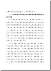 ccp secrer doc 2011_Page_08