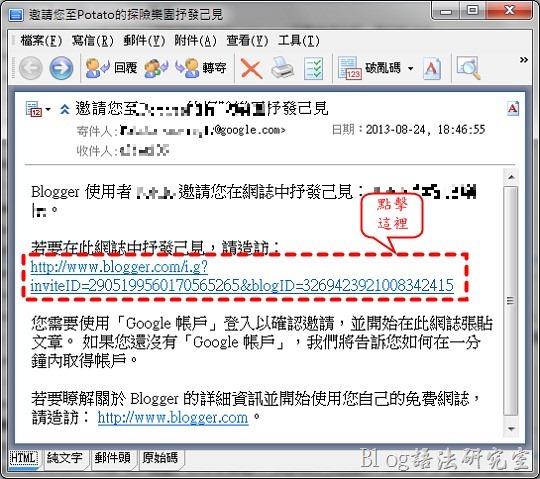 整合Blogspot部落格05