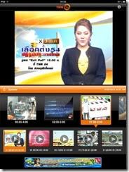 TNN app