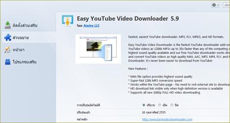 easy youtube video donwloader
