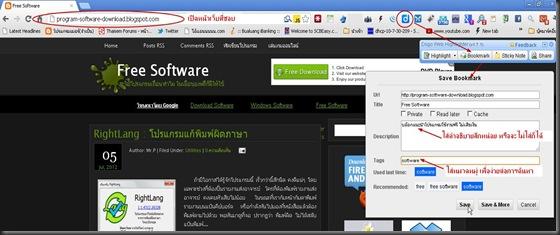 Diigo_Bookmark_Online