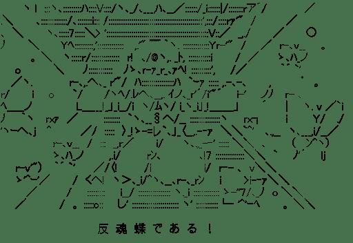 西行寺幽々子 反魂蝶(東方)