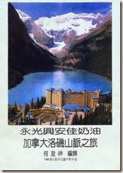 1996-05-加拿大洛磯山脈