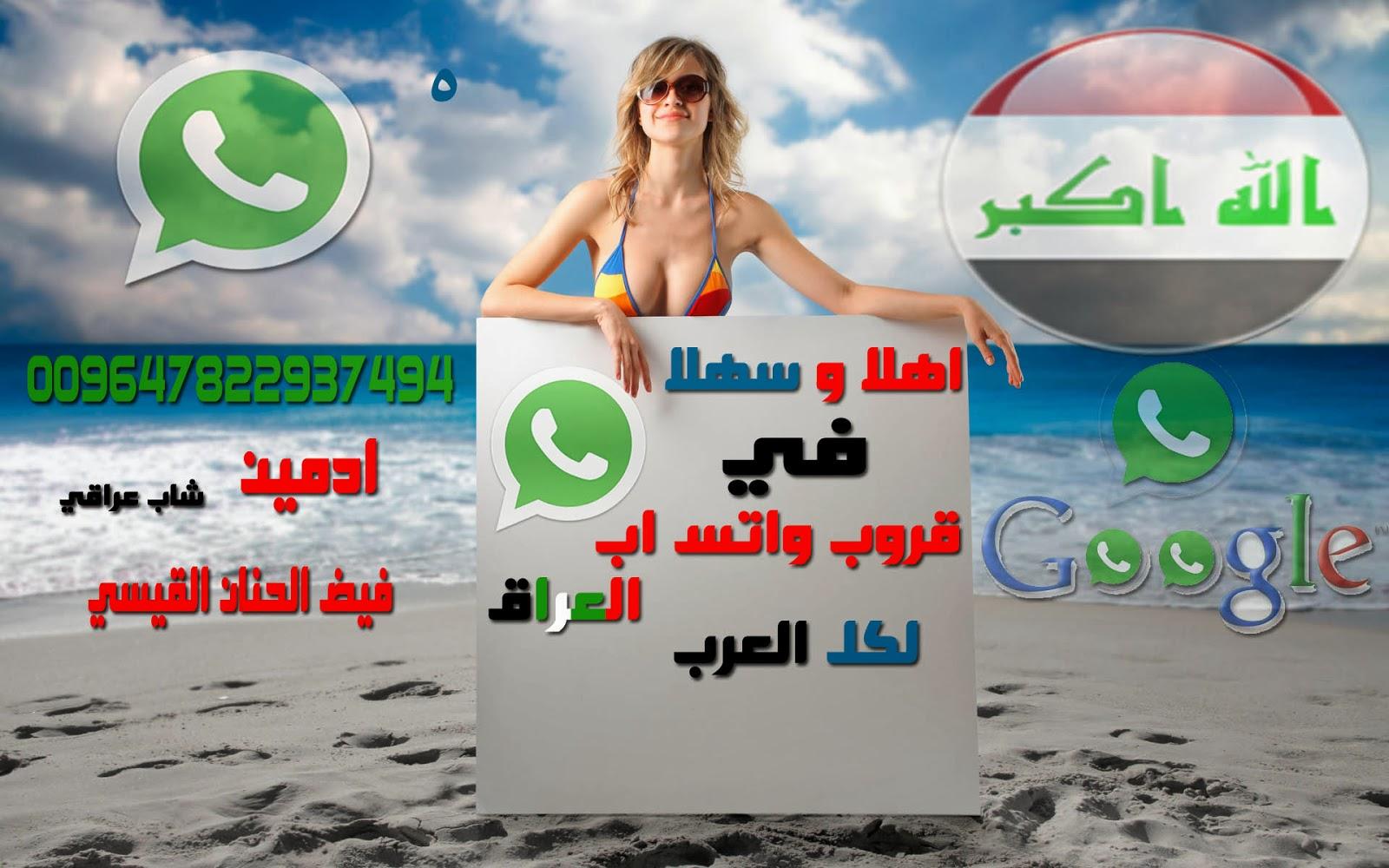 قروب واتس اب العراق لكل العرب