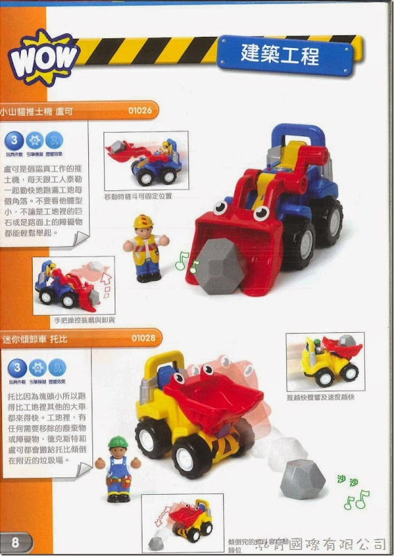 WOW Toys 驚奇玩具【建築工程】