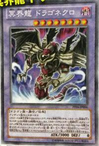 300px-UnderworldDragonDragonecro-PP16-JP-OP