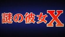 Mysterious Girlfriend X title/logo