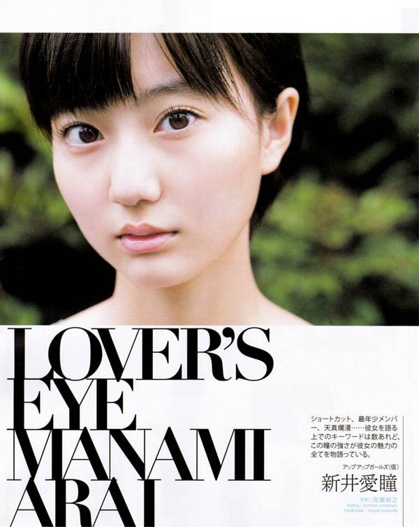 Arai_Manami_weeklyplayboymagazine_03