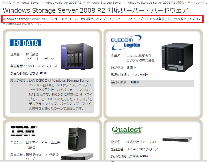 [windows-storage-server-2008-r2%255B2%255D.png]