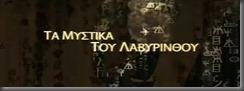 freemovieskanonaki.blogspot.gr  kanonaki, ταινιες, ιστορικα, history, greek subs, ntokimanter, arxaiologia, τα μυστικα του λαβυρινθου
