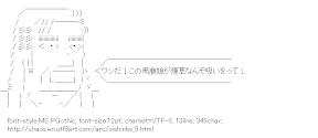 [AA]Kaibara Yuzan (Oishinbo)