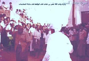 زيارة عمر بن علي في الثمانينات
