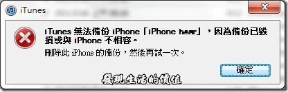 如何刪除iTunes裡iPhone/iPad裝置的備份