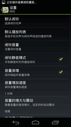 Sleep as Android-13