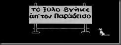 freemovieskanonaki.blogspot.gr  kanonaki, ταινιες, ελληνικος κινηματογραφος, το ξυλο βγηκε απ τον παραδεισο