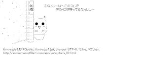 [AA]Funassyi (Yuru-chara)