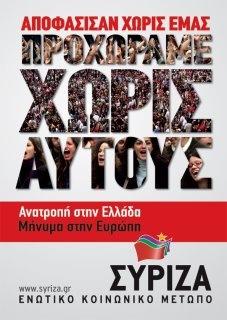 Απόψε η συγκέντρωση του ΣΥΡΙΖΑ στην πλατεία του Αργοστολίου (4-5-2012)