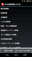 Screenshot of アニメ辞書(2012年版)