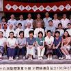 1983年聖體軍夏令營 (1).jpg