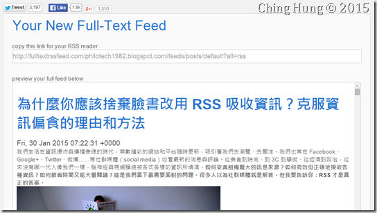 New Full-Text Feed 幫你取得全文 RSS