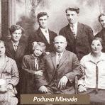 родина-Міньків.jpg