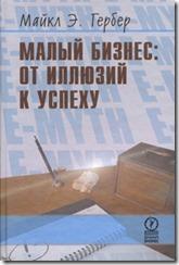 Majkl_E._Gerber__Malyj_biznes_ot_illyuzij_k_uspehu._Vozvraschenie_k_mifu_predpri