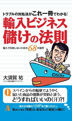輸入ビジネス 儲けの法則 電子書籍アプリ版